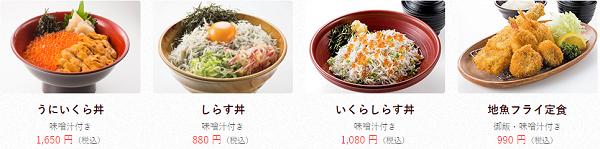 魚太郎亭 メニュー