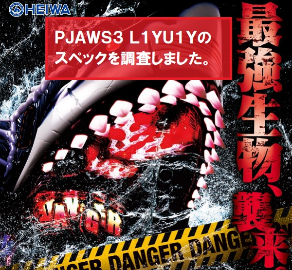 P JAWS3