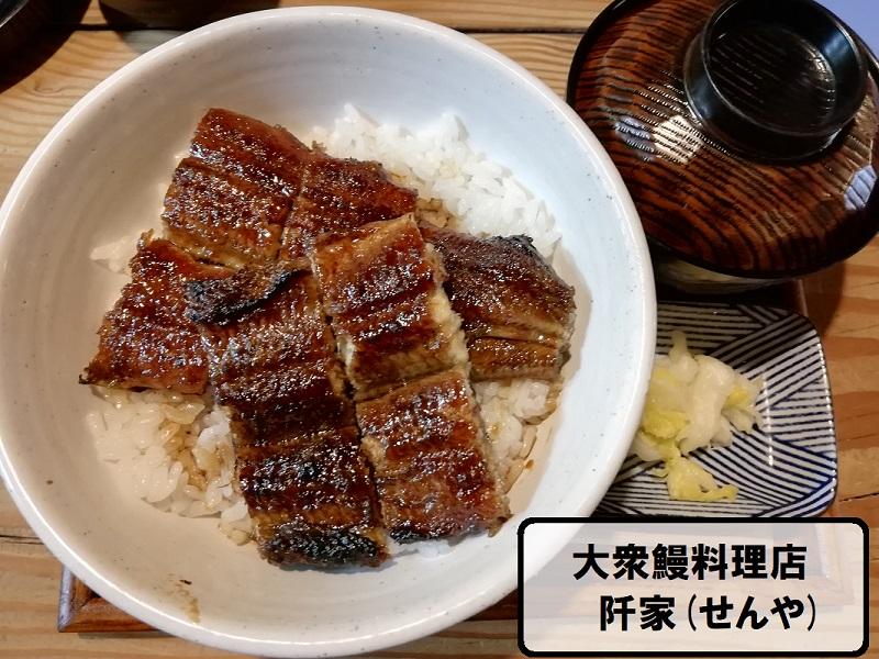 大衆鰻料理店 阡家(せんや)