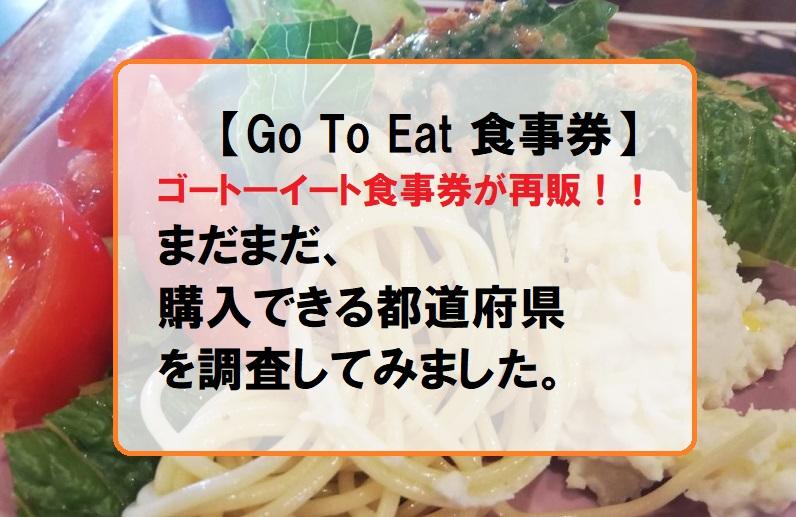gotoイート食事券