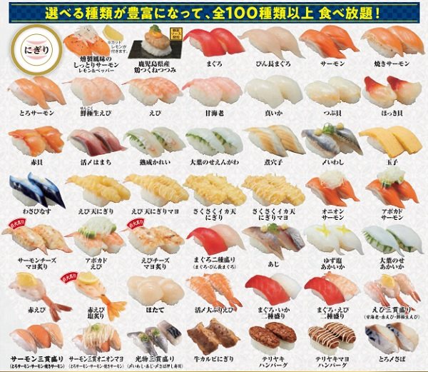 「かっぱ寿司 食べ放題」のメニュー