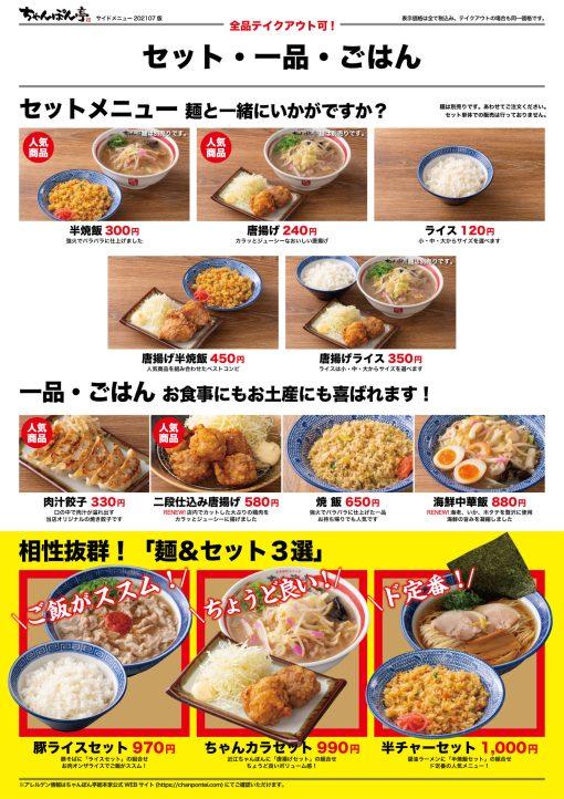ちゃんぽん亭総本家の「最新メニュー」