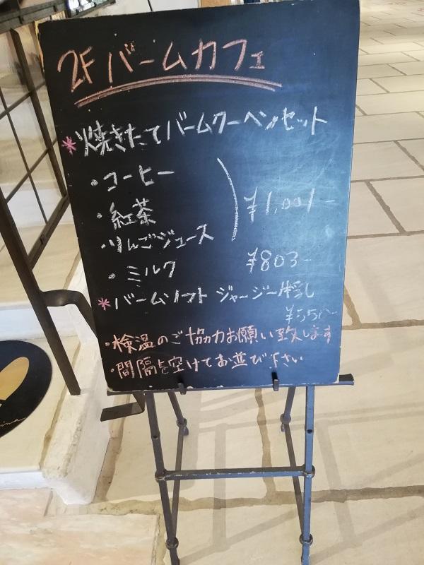 ラコリーナ近江八幡 カフェメニュー