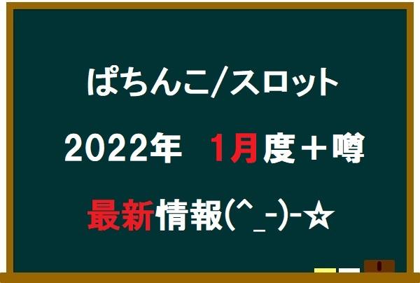 ぱちんこ&スロット 2022年1月度+噂