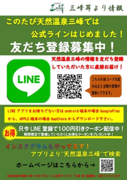 三峰温泉 LINE登録