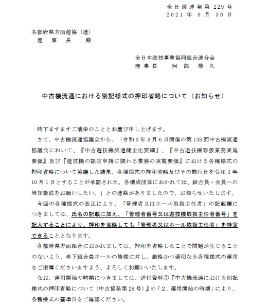 中古機流通における別記様式の押印省略について(お知らせ)