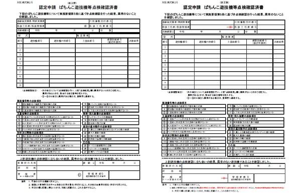 「認定申請 ぱちんこ遊技機等点検確認済書」