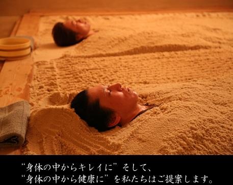 三峰温泉の砂塩風呂