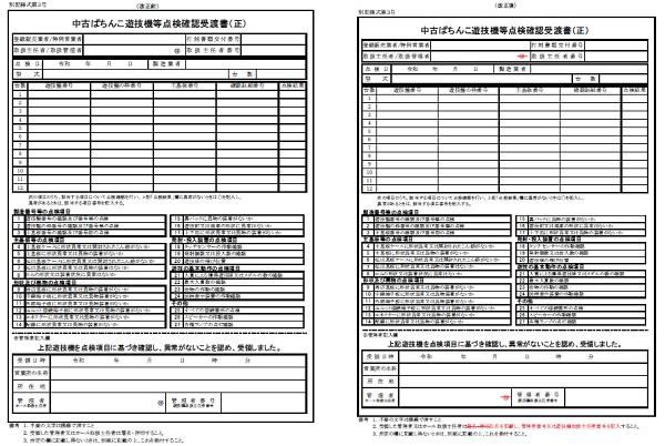 「中古ぱちんこ遊技機等点検確認受渡書(正)