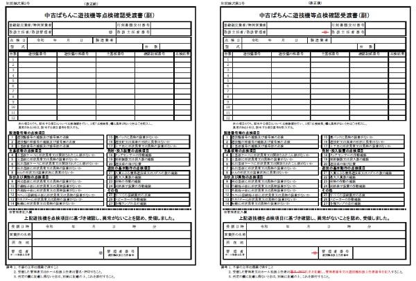 「中古ぱちんこ遊技機等点検確認受渡書(副)」