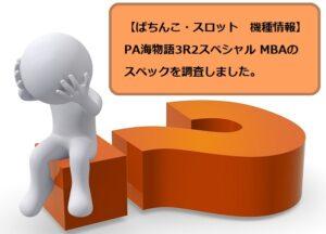PA海物語3R2スペシャル MBA